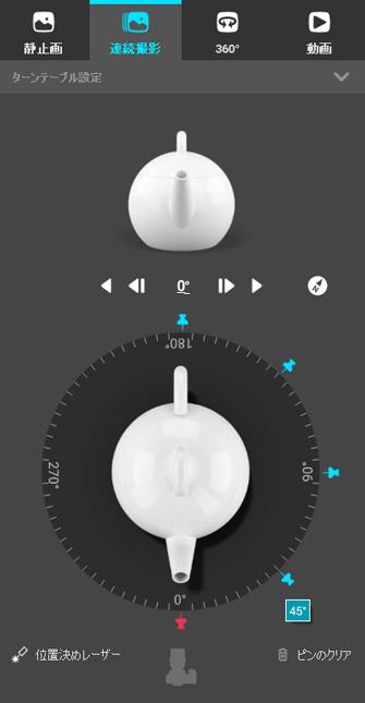 ターンテーブルの回転制御は直感的に操作することができます