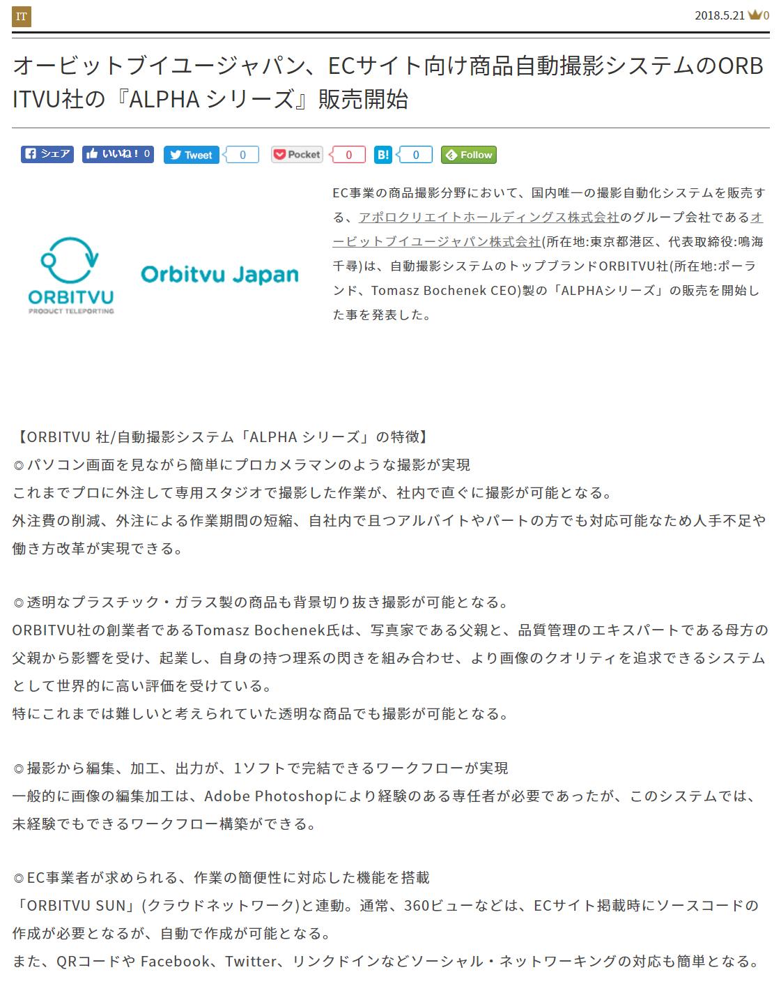 オービットブイユージャパンがベンチャータイムスに掲載されました