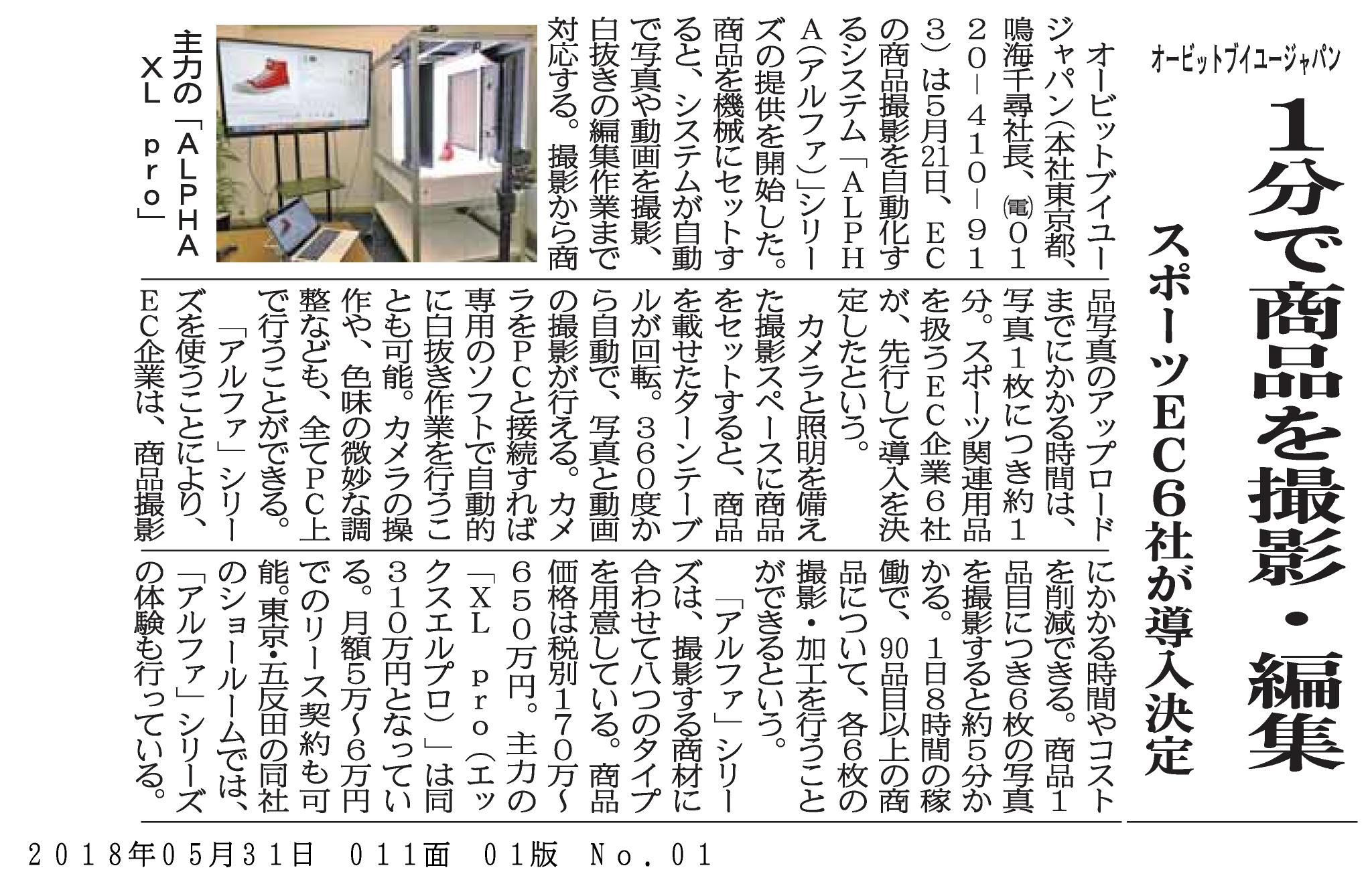 オービットブイユージャパンの商品撮影システムが日本経済ネット新聞に掲載されました