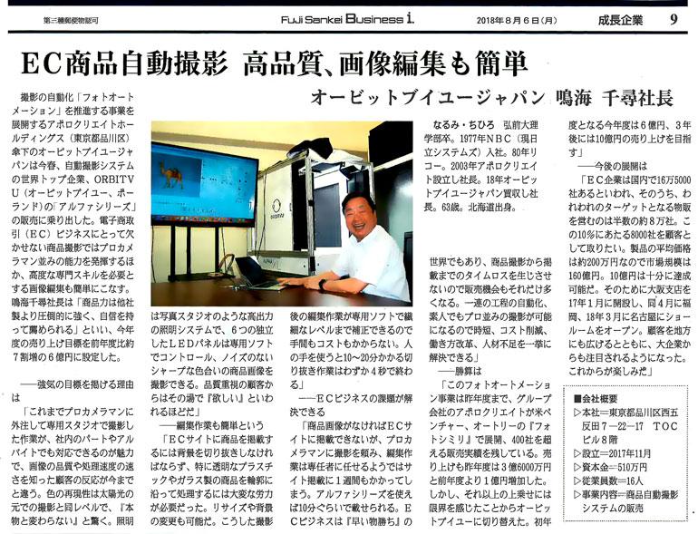 自動撮影システムがフジサンケイビジネスアイで紹介されました