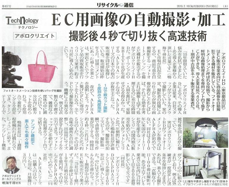 リサイクル通信-2019年2月10日号-W770