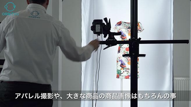 マネキン・家電の商品撮影ワークフローを大改善!