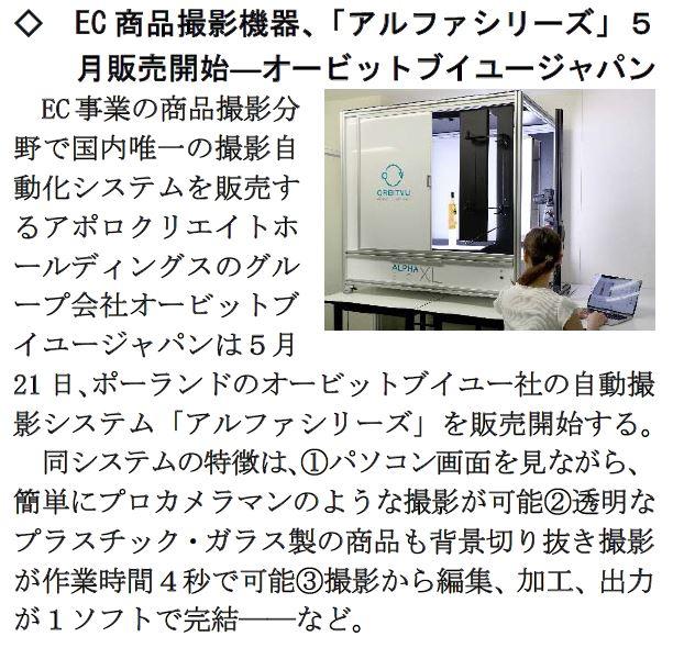 食品産業新聞社「酒類飲料日報」